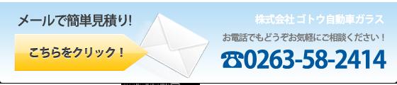 メールで簡単見積り
